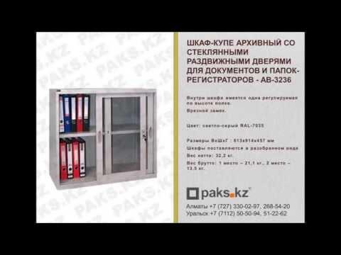 Металлические шкафы для документов, архивные