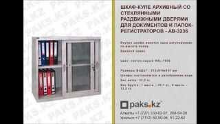 Металлические шкафы для документов, архивные(, 2014-02-07T09:47:06.000Z)