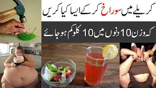 Lose Belly or Tummy Fat & Weight Fast 10 kg in Just 10 Day - Weight Loss Tips Urdu Hindi