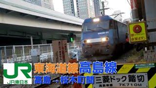 JR東海道線(高島線)・三菱ドック踏切を通過する上り貨物列車