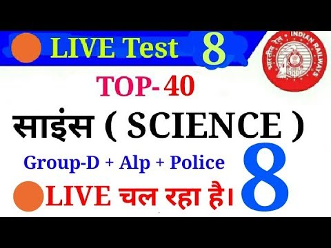 LIVE Science top 37 Most Quest. TEST Railway Group d and locopilot and upp