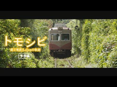 映画「トモシビ~銚子電鉄6.4kmの軌跡~」予告編