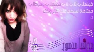 كلمة حب بصوت صوفيا منصور