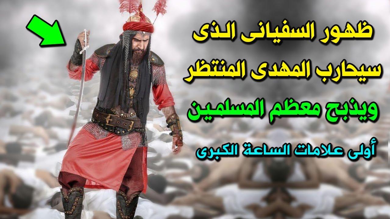 ظهور السفيانى الذى سيحارب المهدى المنتظر وينهى على المسلمين .. أولى علامات الساعة الكبرى ونحن غافلون