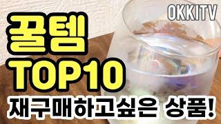 【다이소 살림】 주방용품 솔직 사용리뷰‼️고급스러운 꿀…