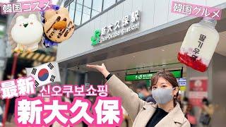 韓国行きたい欲は、新大久保で解消       最新グルメやコスメ、購入品紹介     コメントやチャンネル登録よろしくお願いします   한국 너무 가고싶은데 못가니까... 신오쿠보 ...