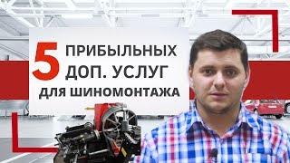 Открываем  автосервис //  Топ 5 прибыльных доп. услуг для шиномонтажа