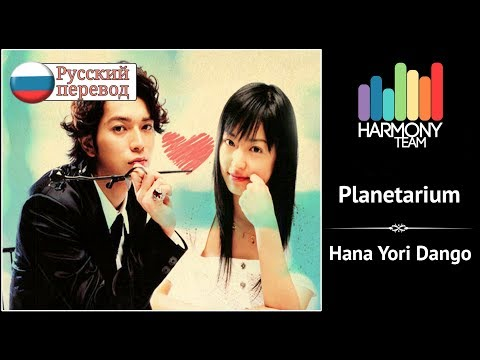 [Hana Yori Dango RUS cover] Kotori – Planetarium [Harmony Team]