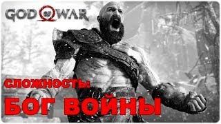 GOD OF WAR Ω Сложность БОГ ВОЙНЫ Прохождение 1 1440p60fps