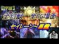 【FFBE】全幻獣CG集! 酔いどれハウス