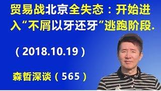 """贸易战北京完全失态:开始进入""""不屑以牙还牙""""的逃跑阶段.(2018.10.19)"""
