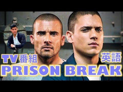 アメリカのTV番組で英語を学びましょうPRISON BREAKプリズンブレイク