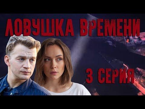 Ловушка времени - серия 3 (2020) HD