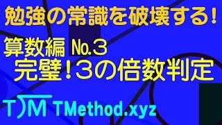 勉強の常識を破壊する「3の倍数判定」 鶴田式算数塾 http://school.xaw...