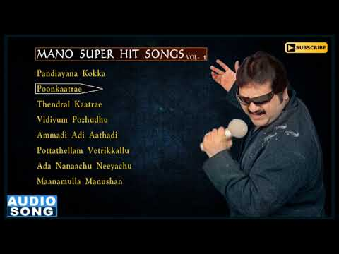 Mano Super Hit Songs  Vol 1  Audio Jukebox  Tamil Hit Songs  Tamil Movie Songs  Music Master