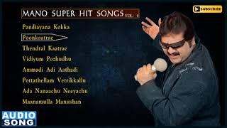 Mano Super Hit Songs | Vol 1 | Audio Jukebox | Tamil Hit Songs | Tamil Movie Songs | Music Master
