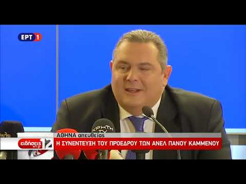 newsbomb.gr: Συνέντευξη Τύπου του Πάνου Καμμένου