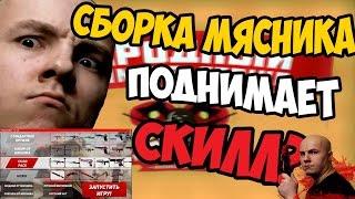 😎 Новая сборка CS 1.6 От Русского Мясника Со Скинами CS GO😎