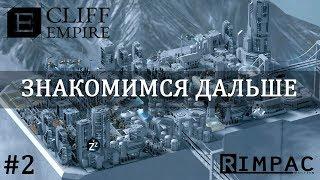 Cliff Empire _ #2 _ Продолжение знакомства! Второй город и создание дронов