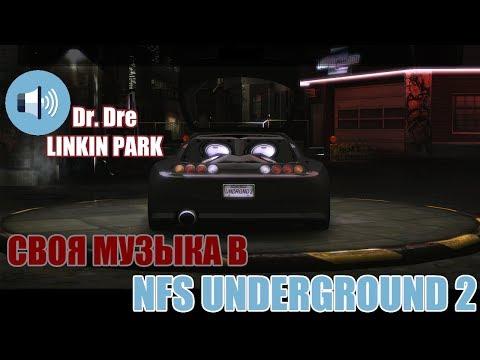 Как поставить свою музыку в NFS Underground 2