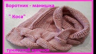 """Воротничок- МАНИШКА """"Коса"""", вязание Тунисским КРЮЧКОМ ,crochet scarf  (шаль № 162)"""