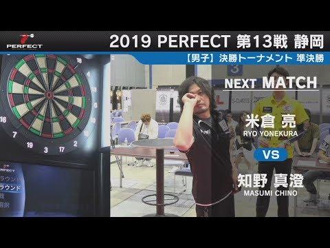 米倉亮 vs 知野真澄【男子準決勝】2019 PERFECTツアー 第13戦 静岡