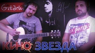Звезда - КИНО (В. Цой) / Как играть на гитаре (4 партии)? Аккорды, табы - Гитарин