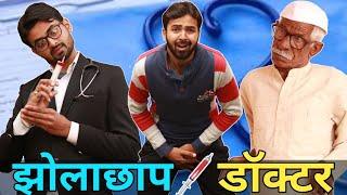 Bakchod Jholachaap Doctar || Dr.Jholachhap || Make Joke of || Chuahan Vines || Morna Entertainment