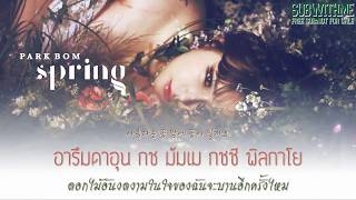 [KARAOKE/THAISUB]Spring(봄) Ft. Sandara Park(산다라박) – Park Bom(박봄) #SUBWITHME