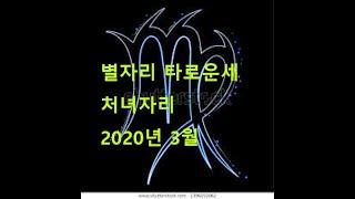 별자리 타로운세 처녀자리 2020년 3월