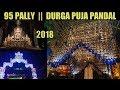 95 PALLY DURGA PUJA PANDAL Kolkata Durga Puja 2018 Full View mp3
