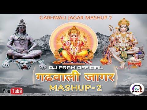 Jagar Mashup 2 II DJ PRAM II गढ़वाली जागर Mashup Part-2 Nonstop 2018 II Latest Garhwali Mashup
