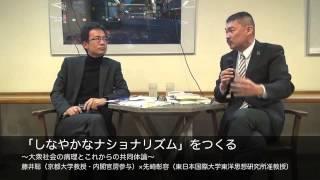 藤井 聡×  先崎 彰容 「しなやかなナショナリズム」をつくる 〜大衆社会の病理とこれからの共同体論〜