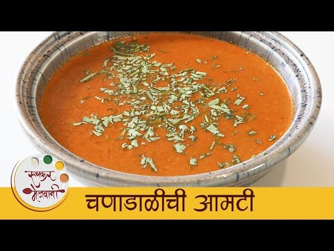 चणाडाळीची आमटी - Chana Dal Amti Recipe In Marathi - Maharashtrian Amti Recipe - Smita
