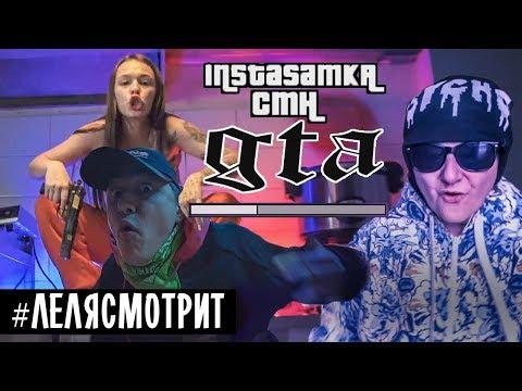 Реакция Лёли - CMH & INSTASAMKA - GTA. Премьера клипа 2019