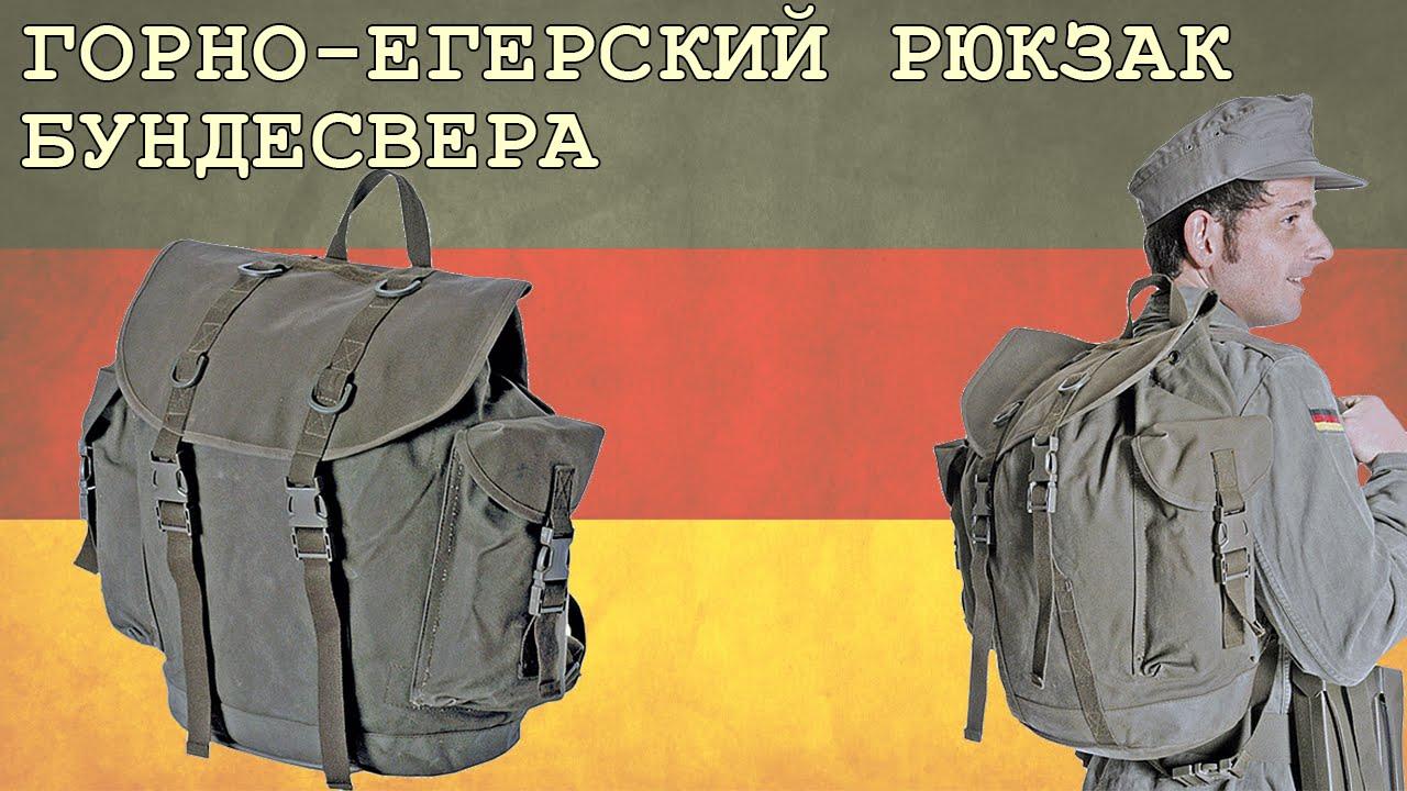Егерский рюкзак бундесвер купить рюкзак джома