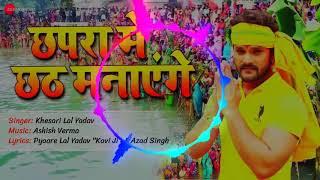 Khesari Lal Yadav   Dj Remix Song   छपरा मे छठ मनाएंगे Chhapra Chhath Manayenge - Chhath Geet