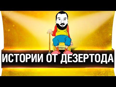 Истории от Дезертода - Episode 1