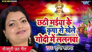 Tripti Shakya का सुपरहिट छठ गीत 2019   Chhathi Maiya Ke Kirpa Se   Bhojpuri Chhath Geet