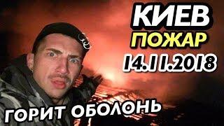 VLOG: ПОЖАР КИЕВ 14.11.2018 / ГОРИТ ОБОЛОНЬ
