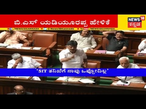 BSY Audio Tape Row | Karnataka Assembly Session Day-2 | Feb 12, 2019