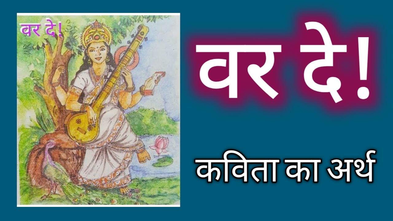 वर दे कविता का अर्थ | Var de kavita ka arth | class 8th  hindi var de kavita ke shabdo ki meanings.