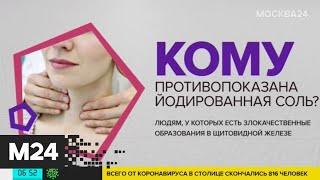 """""""Городской стандарт"""": соль - Москва 24"""