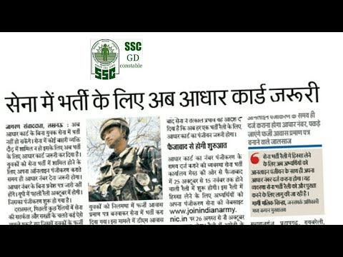aadhar card is compulsory for indian army jobs/selection process
