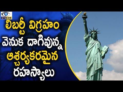 లిబర్టీ విగ్రహం  వెనుక దాగివున్న  ఆశ్చర్యకరమైన  రహస్యాలు | Statue of Liberty secrets | Eyecon Facts