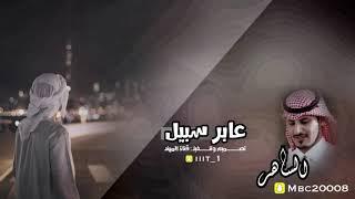 عابر سبيل  - عابر سبيل وما أظن لي بكم رجعه - الساهر   حصرياً ( 2019 ) بطيئ + الأصلي   قناة المهند  