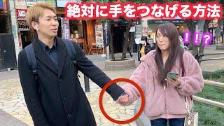 【ドッキリ】どんな女性とでも絶対に手を繋げる方法試してみたwww