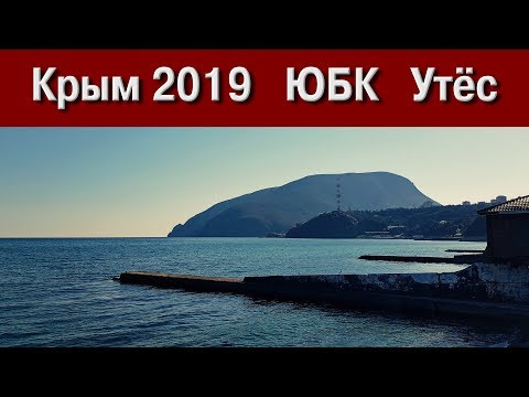 Крым 2019 ЮБК  посёлок Утёс