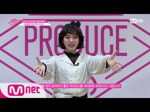 [ENG sub] PRODUCE48 AKB48ㅣ이치카와 마나미ㅣ파워풀한 ′원투′ 피칭 @자기소개_1분 PR 180615 EP.0