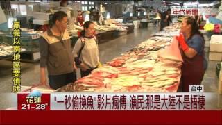 """中國""""掉包""""影片誆梧棲 漁港生意跌怒喊告"""